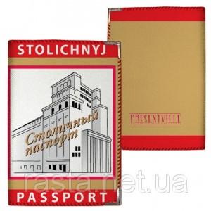Тканевая обложка на паспорт  Столичная