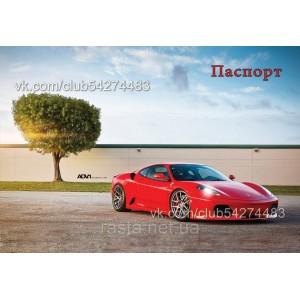 Обложка на паспорт  Ferrari