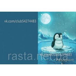 Обложка на паспорт  Пингвин
